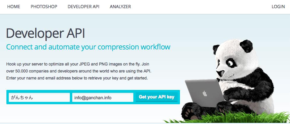tinypng公式サイトでユーザー登録