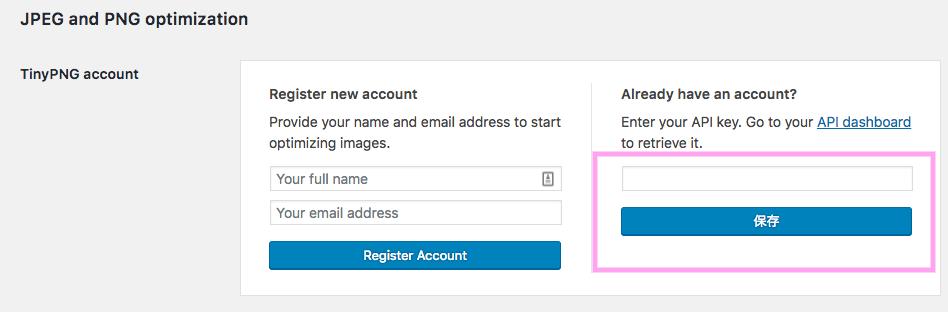 API key貼り付け場所