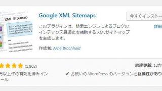 グーグルにサイトマップを送るWordPressプラグイン