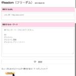 キーワード出現率解析ツール fReadom