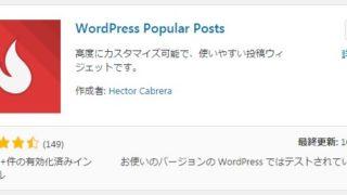 WordPress Popular Postsプラグインを使った裏技SEO