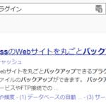 Wordpressのバックアップと復元、いざというときに使えるプラグインは?