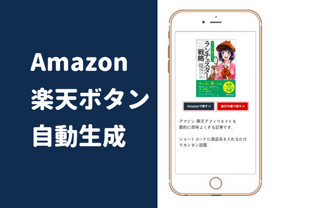 Amazon楽天ボタン