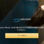 amazon music unlimited 接続台数の制限が分かりづらいから契約して確かめたじゃん。