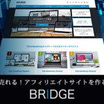 アフィリエイト向けwordpressテーマ Bridgeの上手な使い方