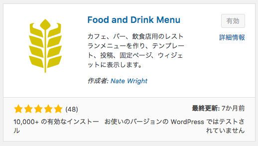 food and drink menu