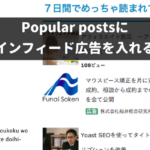 WordPress Popular Postsの人気記事の間にインフィード広告を入れるYO!