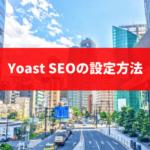 WordPress SEO プラグイン Yoast SEO の設定方法・使い方を完全マスターしよう