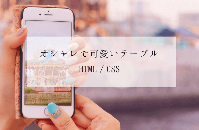 オシャレで可愛いテーブルデザイン HTML / CSS