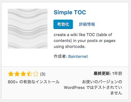 Simple TOC