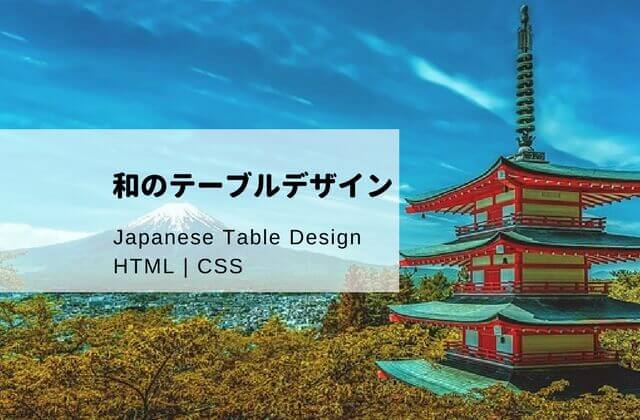 和のテーブルデザイン