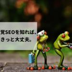 感覚SEO