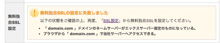 SSL設定の失敗
