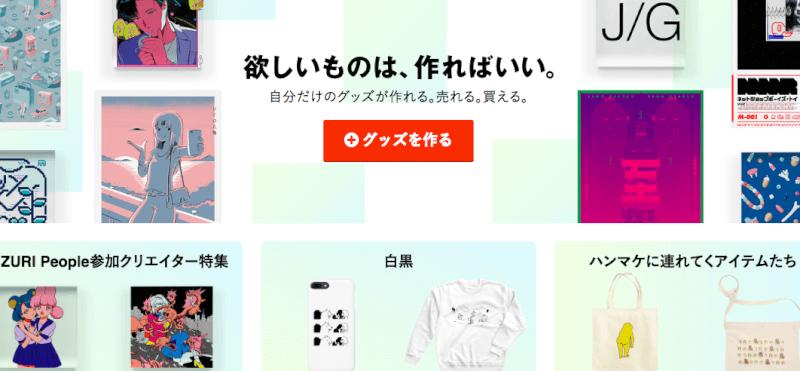 suzuri公式サイト